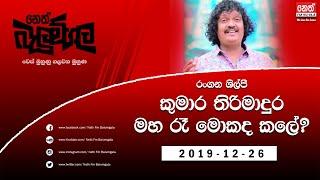 Neth Fm Balumgala | 2019-12-26