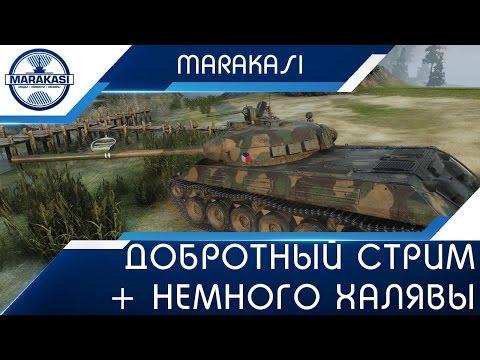 Добротный стрим + немного халявы World of Tanks