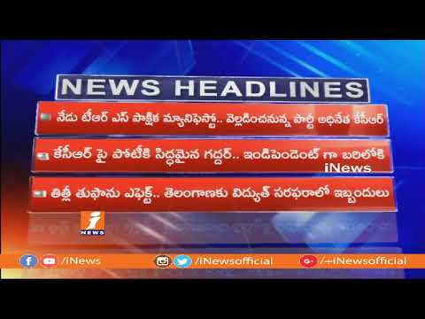 Today Top News Headlines From AP And Telangana | iNews