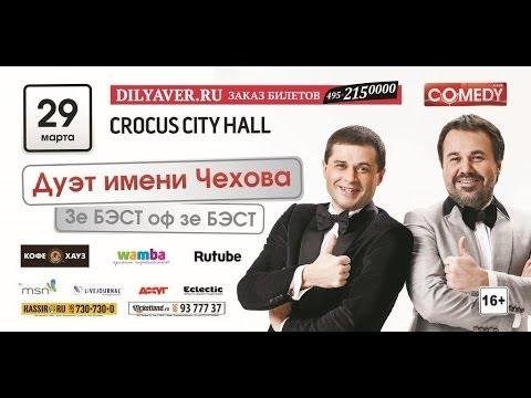 Дуэт имени Чехова (Comedy Club)