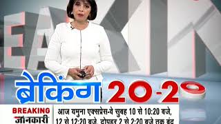 Breaking 20-20: Watch top 20 news of the day, July 17th, 2018