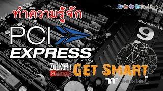 เทป 1 - ทำความรู้จัก PCI Express Bus คืออะไร ? : Get Smart by TT EP#25