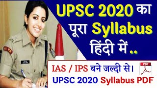upsc syllabus 2020 pdf download in Hindi Upsc syllabus in Hindi & English