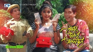 Amar Takai Aponjon | Molla Babu | Rashed | Beuti | Nasrin | Bangla Movie Song | FULL HD