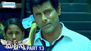 Mallanna Telugu Full Movie | Vikram | Shriya | DSP | Kanthaswamy Tamil | Part 13 | Shemaroo Telugu