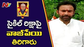 BJP Leader Kishan Reddy Shares His Working Experience With Atal Bihari Vajpayee | NTV