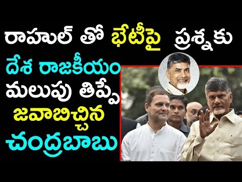 AP CM Chandrababu Naidu Shocking Answer On The Meeting With Rahul Gandhi | Political Updates