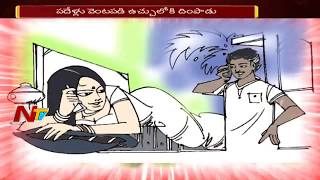 Man Cheats Girl In The Name Of Love and Marriage In Siddipet | Be Alert | NTV