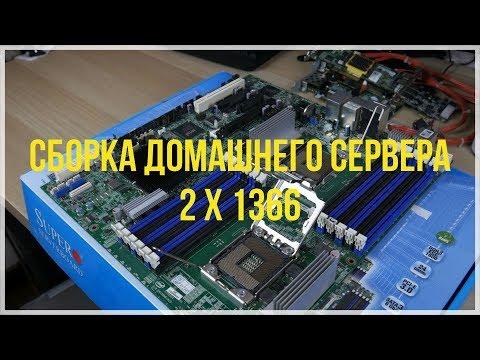 12 ядер + 32 ГБ памяти за 20 тыс! Домашний сервер под ARK на 2 x Xeon X5660 двухсокетной системе