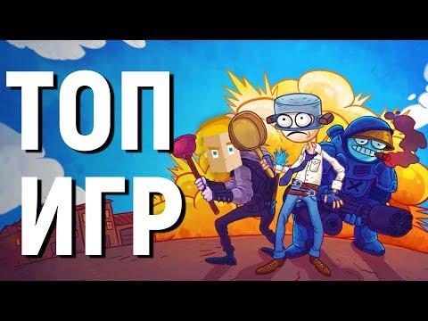 ТОП 5 НОВИНОК НА АНДРОИД/iOS - GAME PLAN