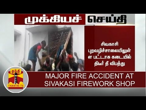 BREAKING : Major Fire Accident at Sivakasi Firework Shop | Thanthi TV