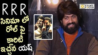 Yash Responds on Role in RRR Movie with Rajamouli || Ram Charan, NTR