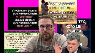 Житейская мудрость канала Порошенко