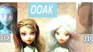 Как сделать для кукол монстер хай ооаки 170