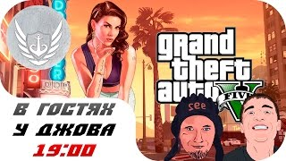GTA5 - В гостях у Джова - Обновочка - odesskin, Jove, Amway921, G.Angelos. Gideon