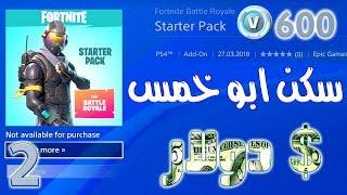 Fortnite GameShow  2   فورت نايت باتل رويال سكن ابو خمسه دولار وصل