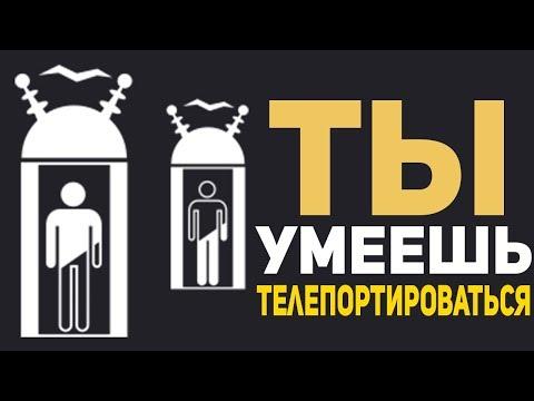 Ты умеешь ТЕЛЕПОРТИРОВАТЬСЯ? / Телепортация