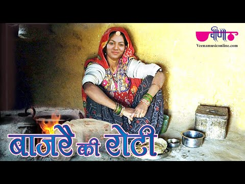 Bajre Ki Roti - Super Hit Latest Rajasthani Video Song video
