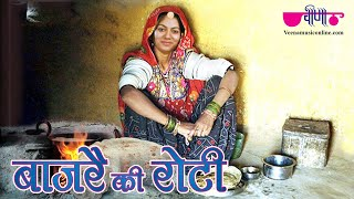 Bajre Ki Roti - Super Hit Latest Rajasthani Video Song