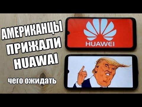Смартфоны HUAWEI Без ANDROID : Что Ждать Владельцам Хуавей и Honor 😱