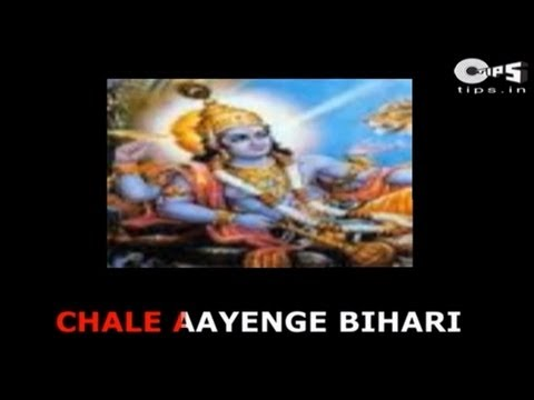 Radhe Radhe Bolo Chale Aayenge Bihari With Lyrics - Anup Jalota - Krishna Bhajans - Sing Along video