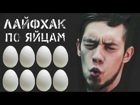 Что будет если варить яйца 10 минут 😯