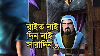 রাইত রাই দিন নাই - Clash of Clans - Bangla Dubbing