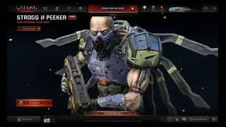 Quake Champions обзор   Новый чемпион — Strogg и Peeker  