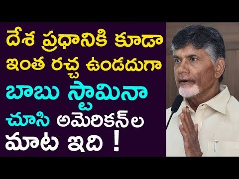 Even The Modi Also Not Get That Much Responce In US..!! That Is Babu Stamina ! | Taja30