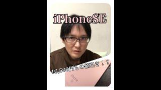 アメリカでは整備済iPhoneSEが最大16,500円の値引きで販売開始!日本での整備済iPhoneの販売はまだなのか!?