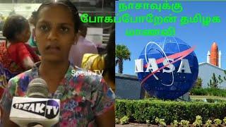 அப்துல் கலாம் ஆகணும் |நாசாவுக்கு செல்லும் தமிழக மாணவர்கள் | NASA | watch full video | Speak TV
