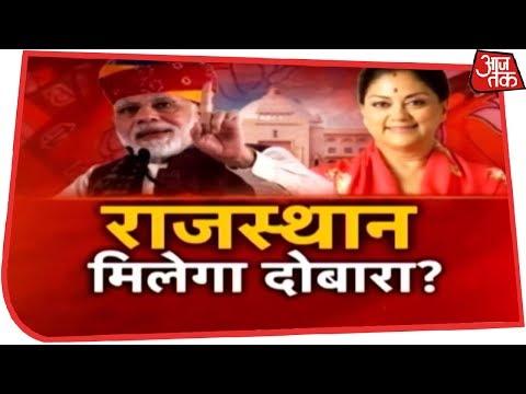 कौन जीतेगा Rajasthan का रण ? | Aaj Tak विशेष | Anjana Om Kashyap
