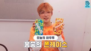 [V LIVE] HOW TO in V -  홍중의 폰케이스🧡 (HOW TO MAKE HONGJOONG's Phone case)