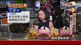 """賣鹹酥雞年撈2億 台妹闖蕩星國""""飄香""""!"""