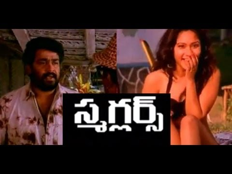 Smuglars full Telugu movie - Mohan Lal,Thilakan,Sadana