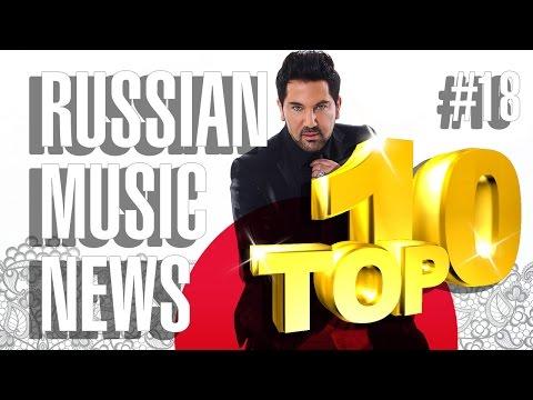 #18 10 новых песен 2016  - Горячие музыкальные новинки