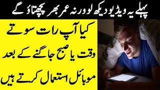 Watch Before Using Smart Phones I Mobile Phone Aur Computer Ki Blue Light And Eyes Ka Nuqsan