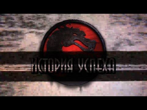 Mortal Kombat: История Успеха