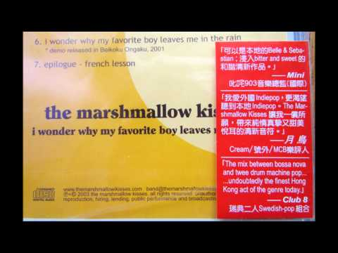 The Marshmallow Kisses - Everyone Else Is Ahead Far Ahead