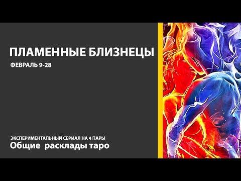 ПЛАМЕННЫЕ БЛИЗНЕЦЫ - №4 - Февраль 9-28
