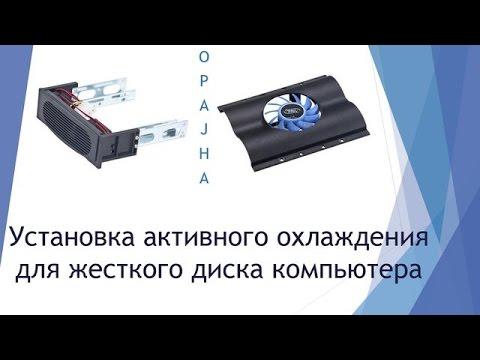 Своими руками_Установка активного охлаждения на жесткий диск компьютера TravelBook.TV