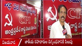 బీజేపీతో కలిసి టీఆర్ఎస్ డ్రామాలాడుతుంది..! | CPI Ramakrishna Face To Face