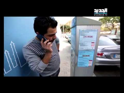 الباركميتر  مجددا .. مصيدة لرواد الوسط – هادي الامين