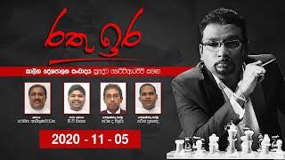 Rathu Ira ll 2020.11.05