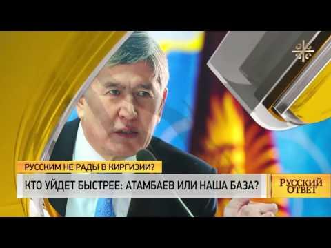 Русский ответ: Кто уйдет быстрее - Атамбаев или наша база?