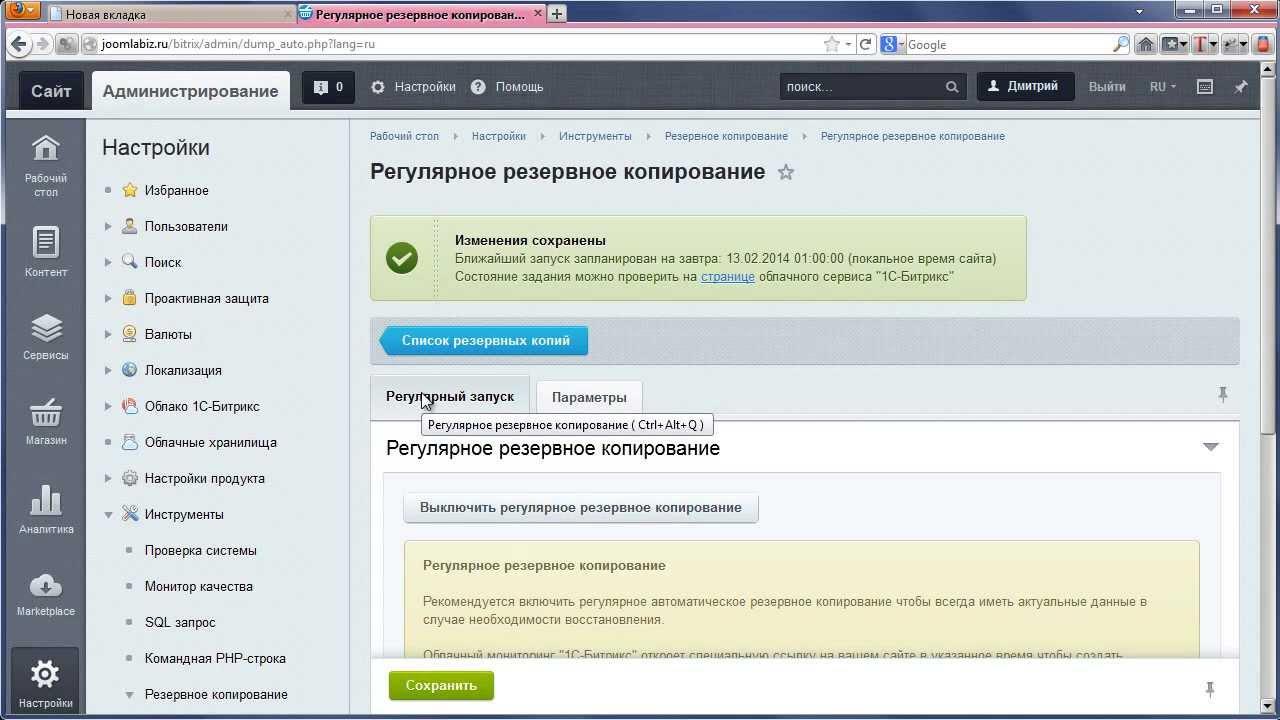Окно_резервное_копирование_базы_данных_вкладка_параметрыpng