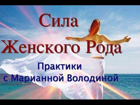 Сила Женского Рода с Марианной Володиной http://mandalaway.ru