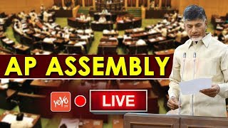 AP Assembly LIVE | Andhra Pradesh Monsoon Session 2018 LIVE | Chandrababu LIVE