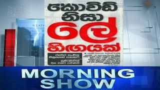 Siyatha Morning Show   20.03.2020