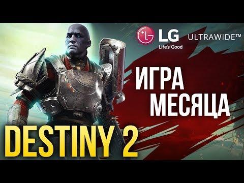 Игра месяца: Destiny 2 на ПК + КОНКУРС С ПРИЗАМИ